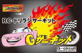 gcircuit-logo