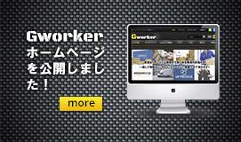 Gworkerのホームページを公開いたしました!