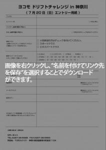 yokomo-entry-format